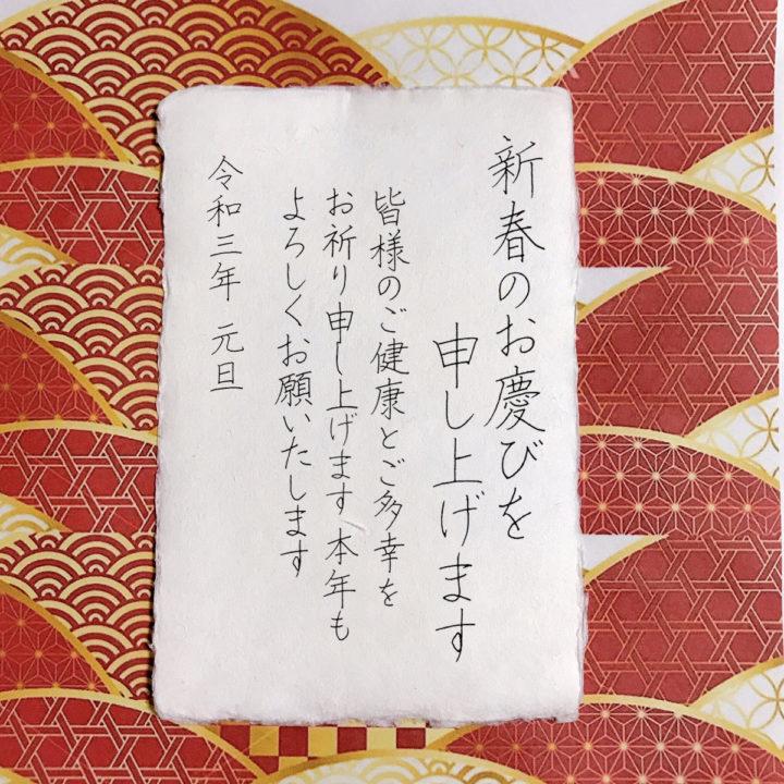 オンライン向け書道【期間限定】年賀状 ペン字ワンデイレッスンの画像
