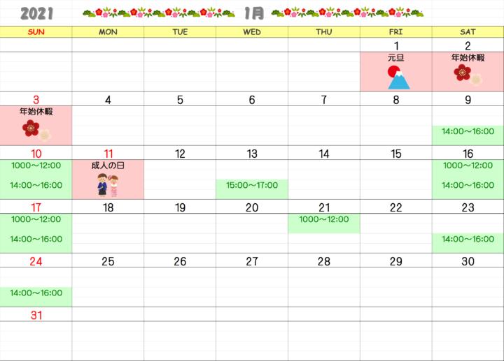【2021年2月・3月】書道教室青山校のカレンダーの画像