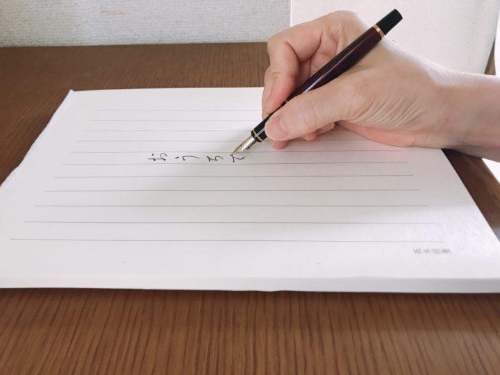 ポロンコレクションクラブ書道・カリグラフィーオンライン講習のホームページをオープンしましたの画像