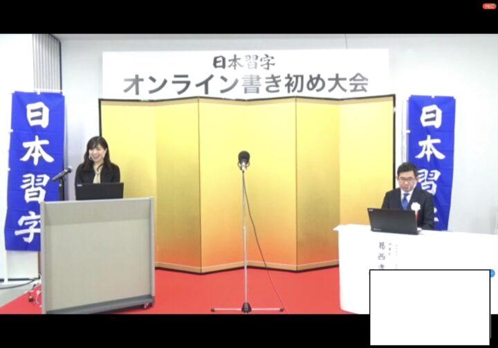 公益財団法人日本習字教育財団の【オンライン書き初め大会】の様子の画像