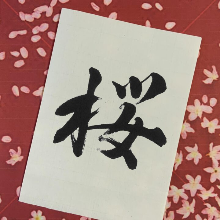 オンライン向け書道【1月21日~3月20日限定】 漢字ワンデイレッスンの画像