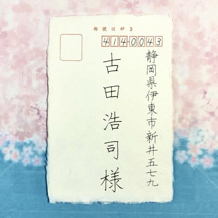 オンライン向け書道【1月21日~3月20日限定】はがき宛名書き ペン字ワンデイレッスンの画像