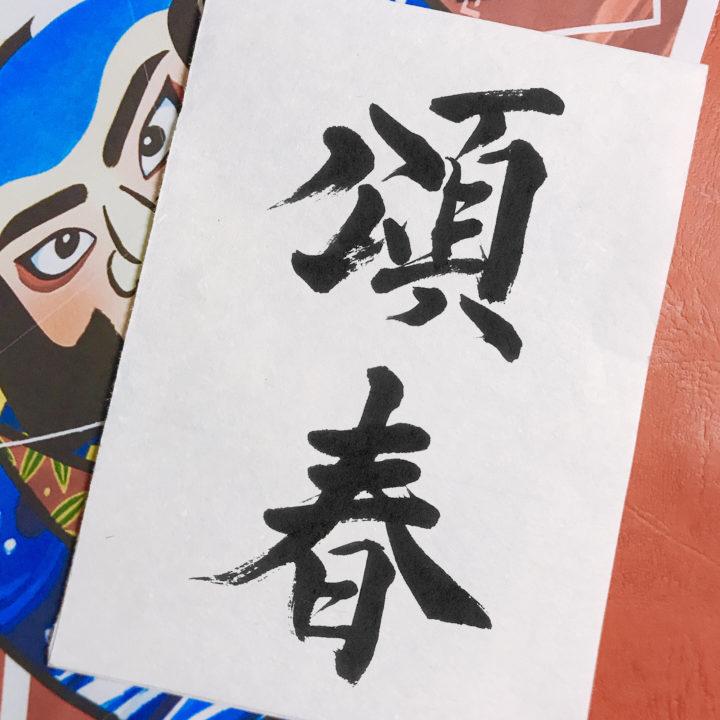 オンライン向け書道【期間限定】書き初め 漢字ワンデイレッスンの画像