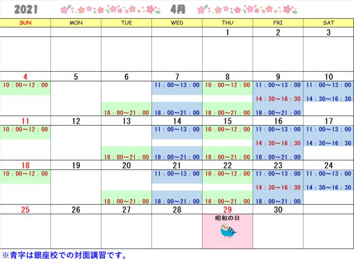 【2021年3月・4月】書道教室上野校のカレンダーの画像