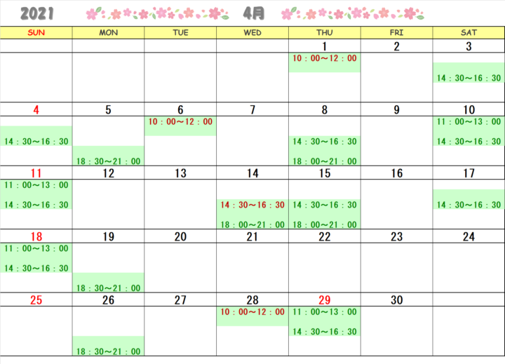 【2021年4月・5月】書道教室青山校のカレンダーの画像