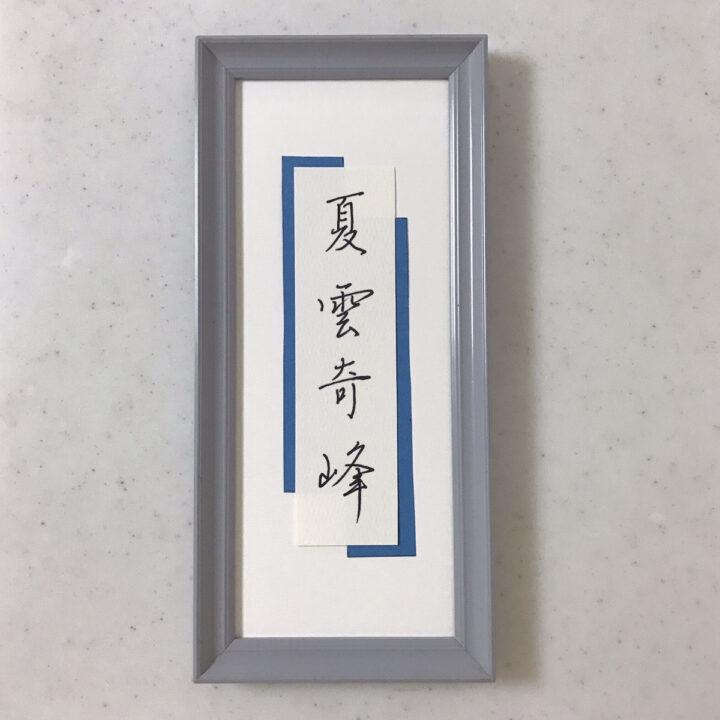 書道【3月21日〜6月20日限定】 ペン字ワンデイレッスンの画像