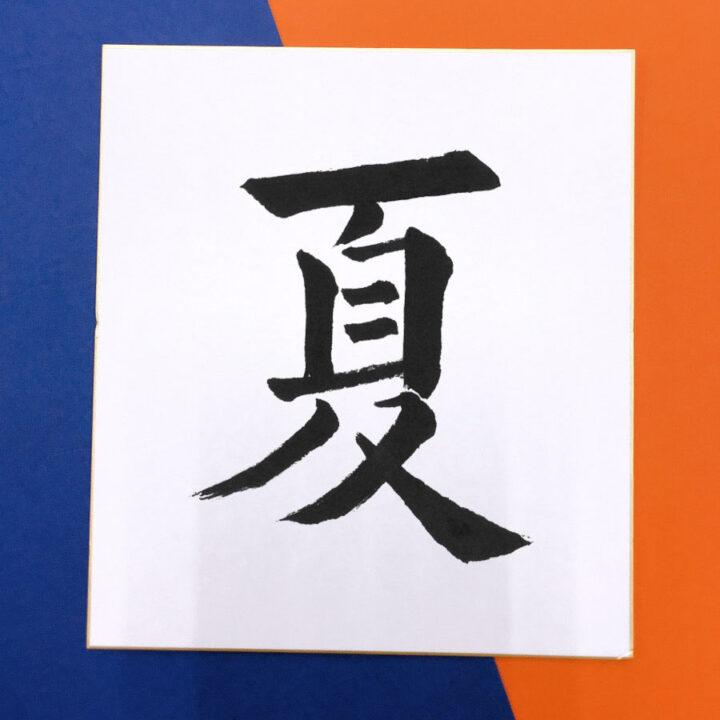 書道【3月21日〜6月20日限定】 漢字ワンデイレッスンの画像