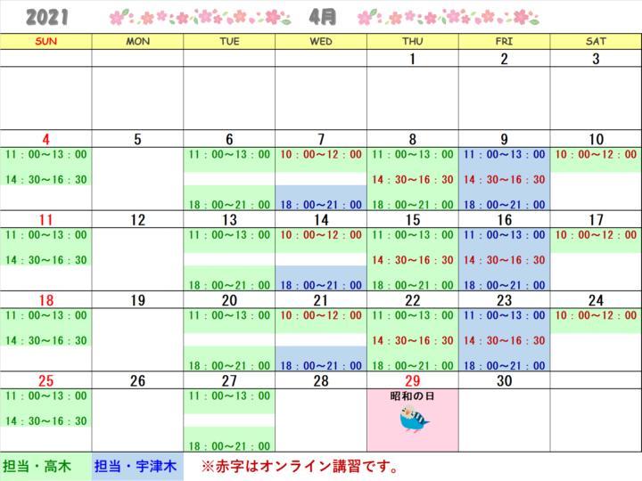 【2021年4月・5月】書道教室銀座校のカレンダーの画像