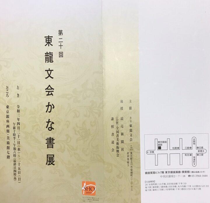 東龍文会かな書展のご案内【2021年4月21日~25日】の画像