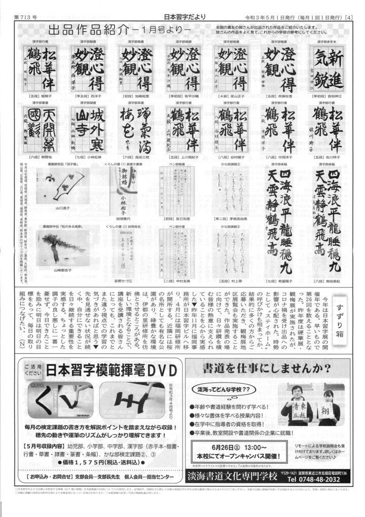 【書道教室】日本習字だよりに青山校会員の作品が掲載されましたの画像