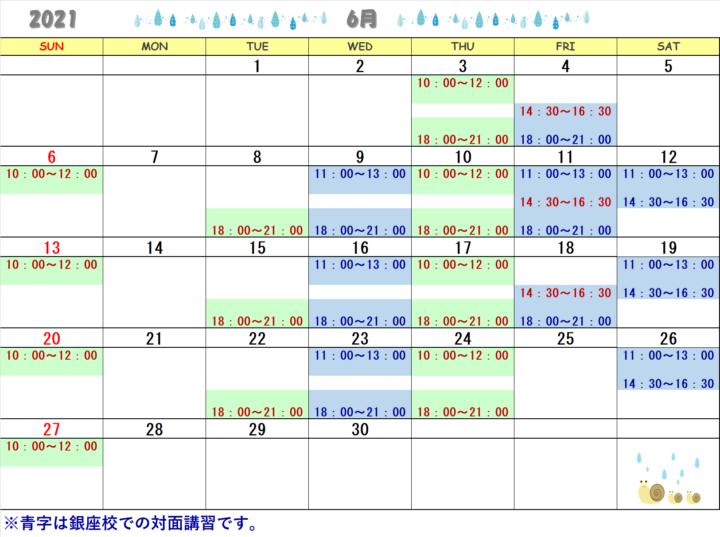 【2021年6月・7月】書道教室上野校のカレンダーの画像