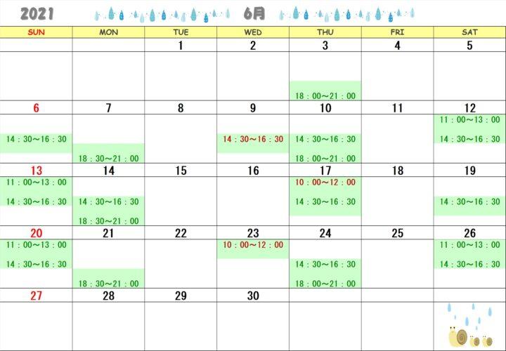 【2021年6月・7月】書道教室青山校のカレンダーの画像