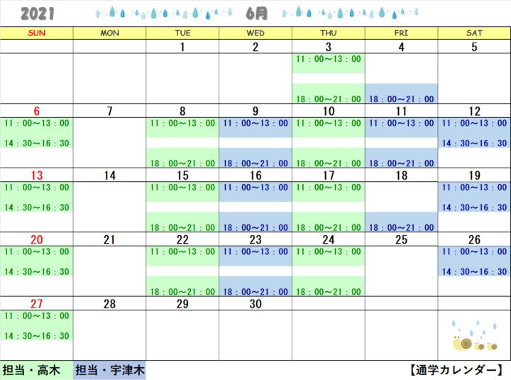 【2021年6月・7月】書道教室銀座校のカレンダーの画像