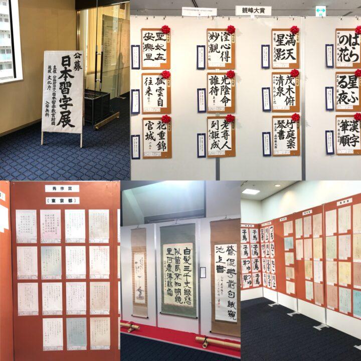 【書道教室】第26回日本習字展公募のご案内の画像