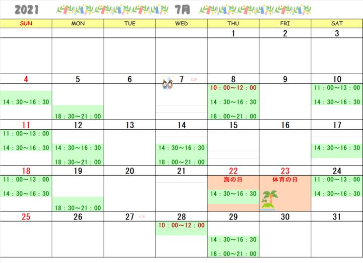 【2021年7月・8月】書道教室青山校のカレンダーの画像