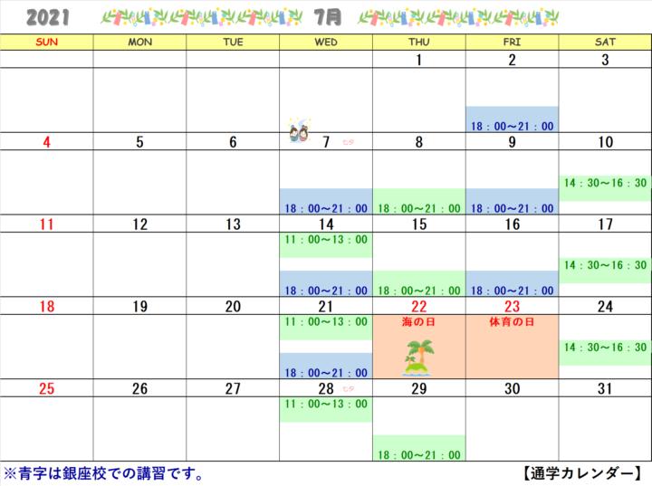 【2021年7月・8月】書道教室上野校のカレンダーの画像