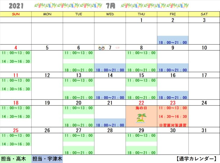 【2021年7月・8月】書道教室銀座校のカレンダーの画像