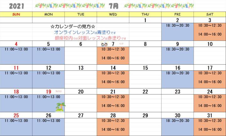 【2021年6月・7月】カリグラフィー教室カレンダーの画像