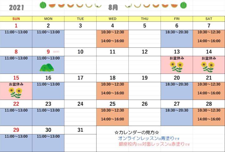 【2021年7月・8月】カリグラフィー教室カレンダーの画像
