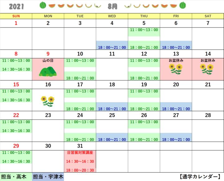 【2021年8月・9月】書道教室銀座校のカレンダーの画像