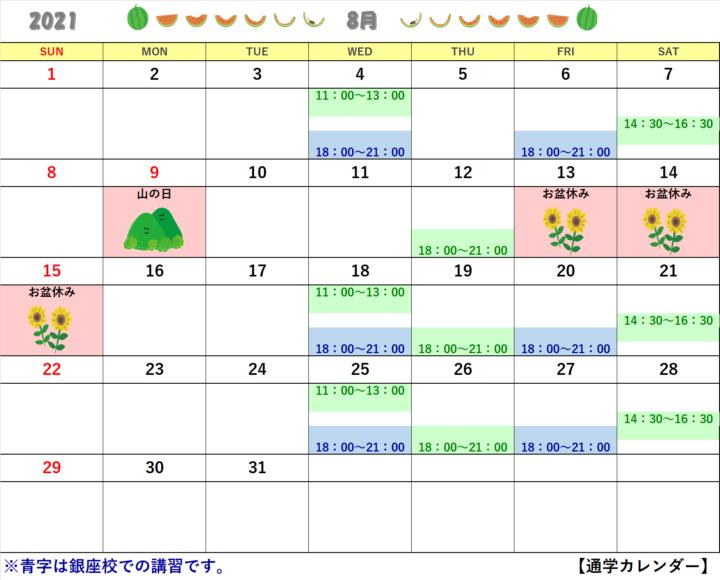 【2021年8月・9月】書道教室上野校のカレンダーの画像