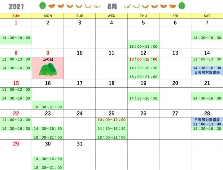 【2021年8月・9月】書道教室青山校のカレンダーの画像