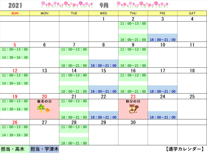 【2021年9月・10月】書道教室銀座校のカレンダーの画像