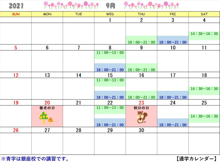 【2021年9月・10月】書道教室上野校のカレンダーの画像