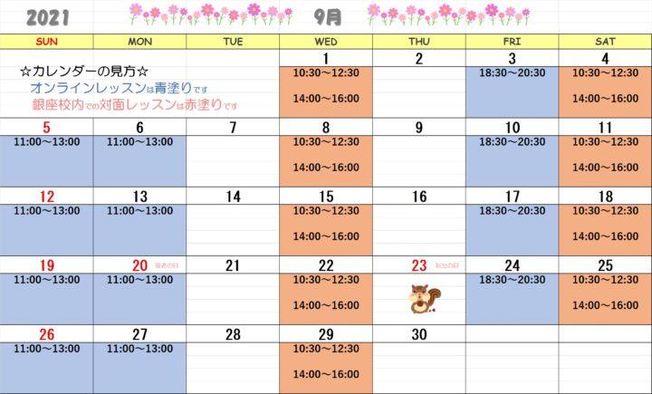 【2021年8月・9月】カリグラフィー教室カレンダーの画像