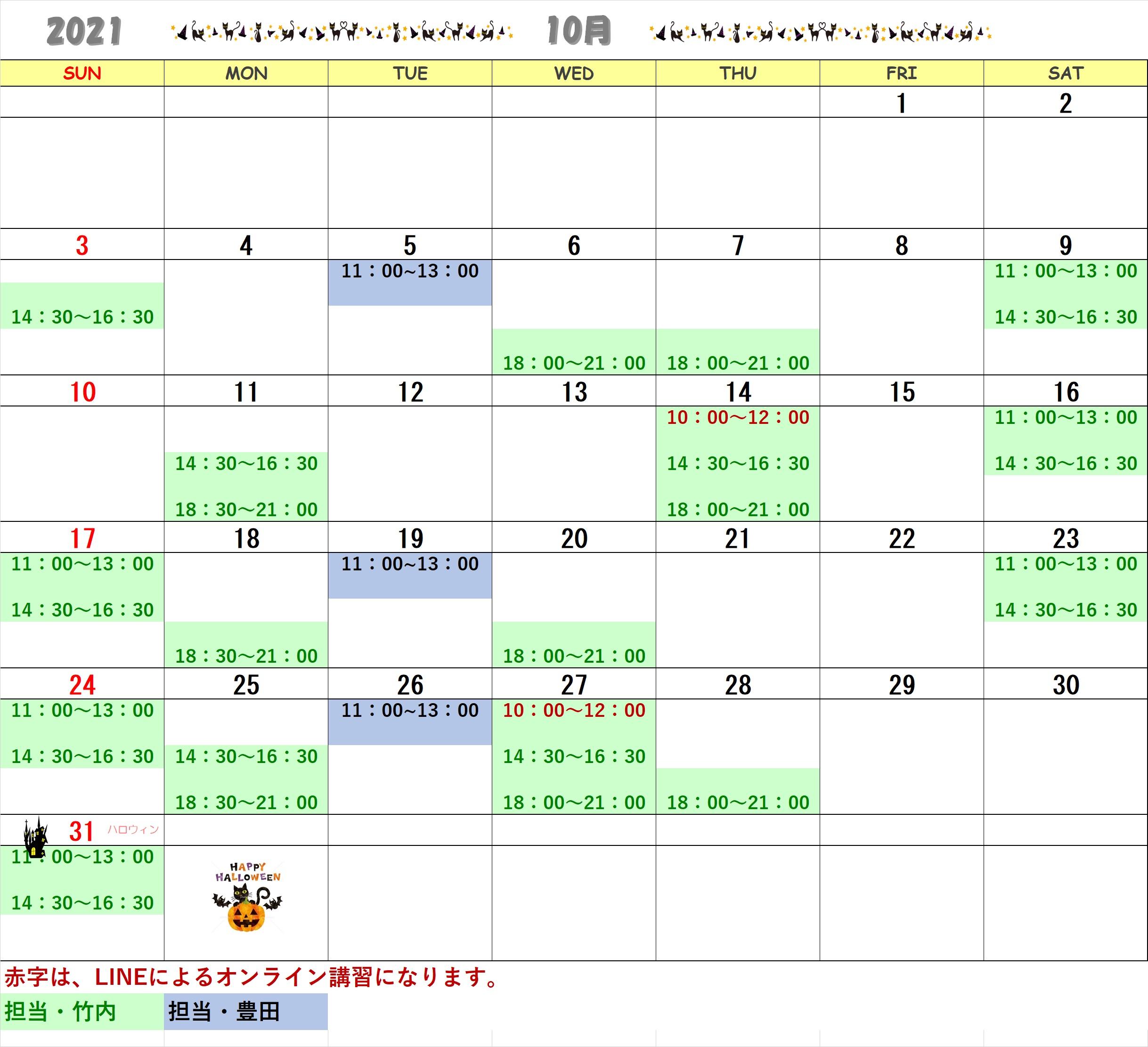 10月の通学・オンラインカレンダー
