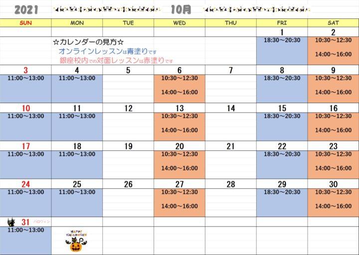 【2021年9月・10月】カリグラフィー教室カレンダーの画像