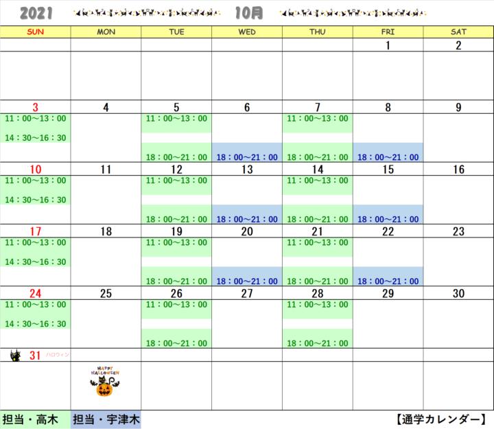 【2021年10月・11月】書道教室銀座校のカレンダーの画像