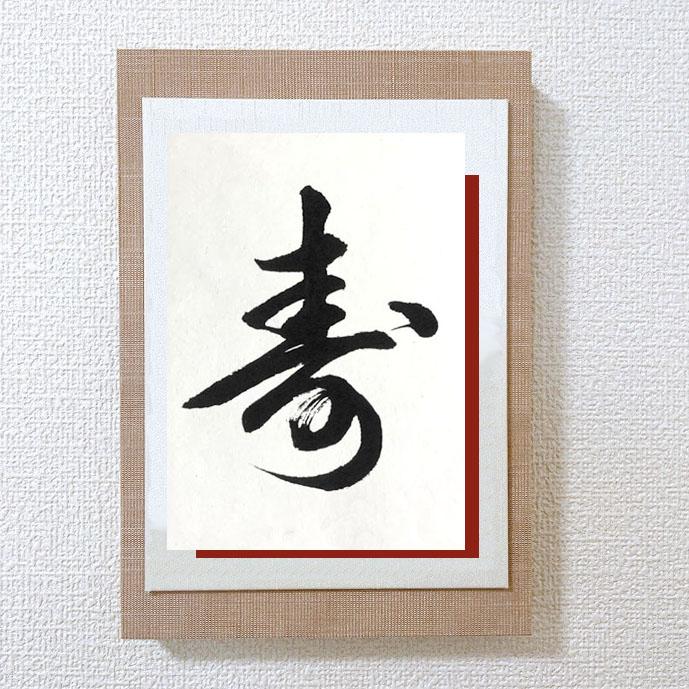 書道【9月21日〜12月20日限定】 漢字ワンデイレッスンの画像