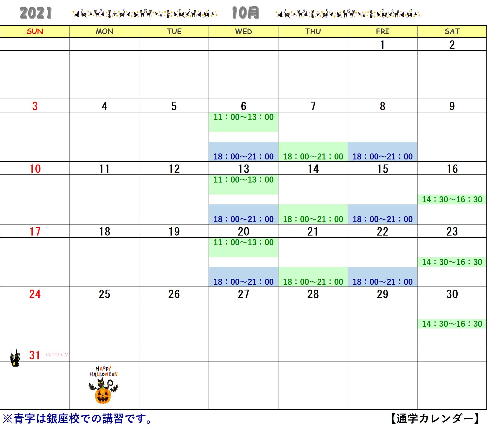 10月の通学カレンダー