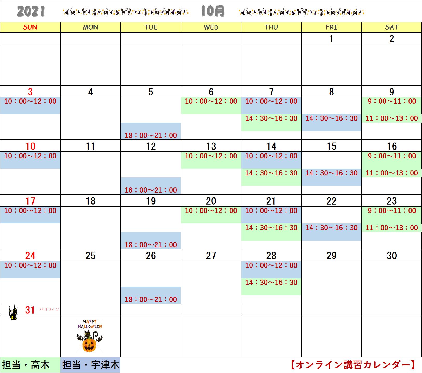 10月のオンラインカレンダー