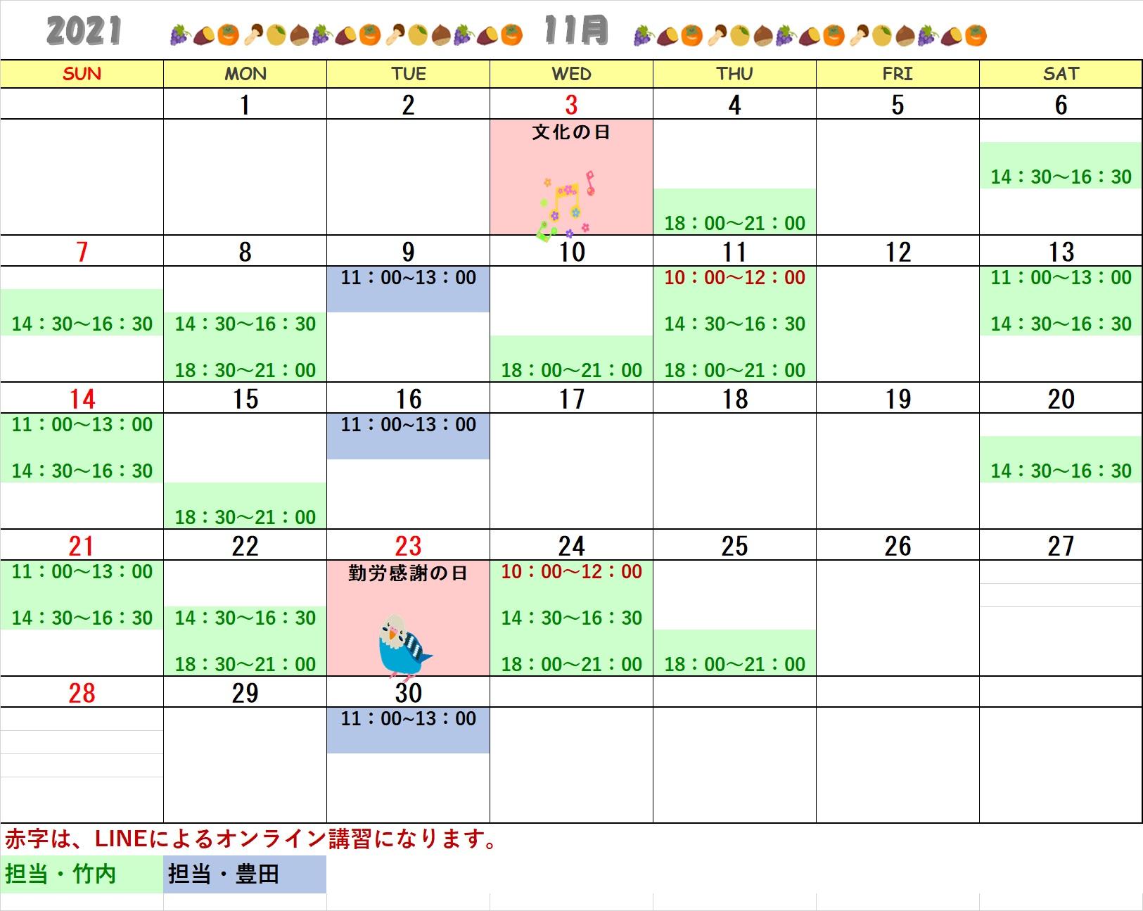 11月の通学・オンラインカレンダー