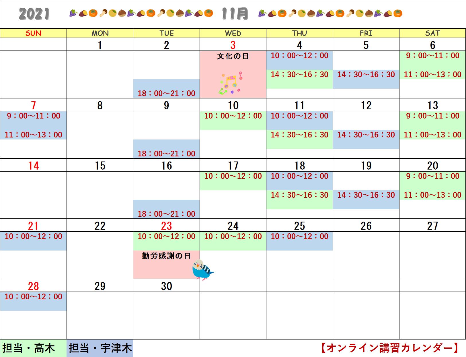 11月のオンラインカレンダー