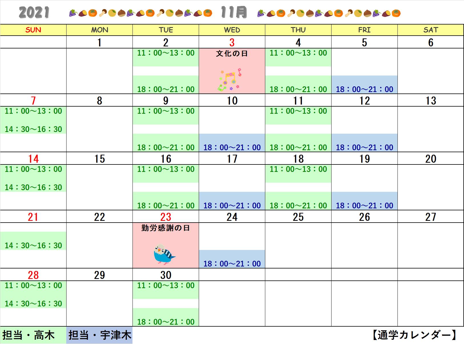 11月の通学カレンダー