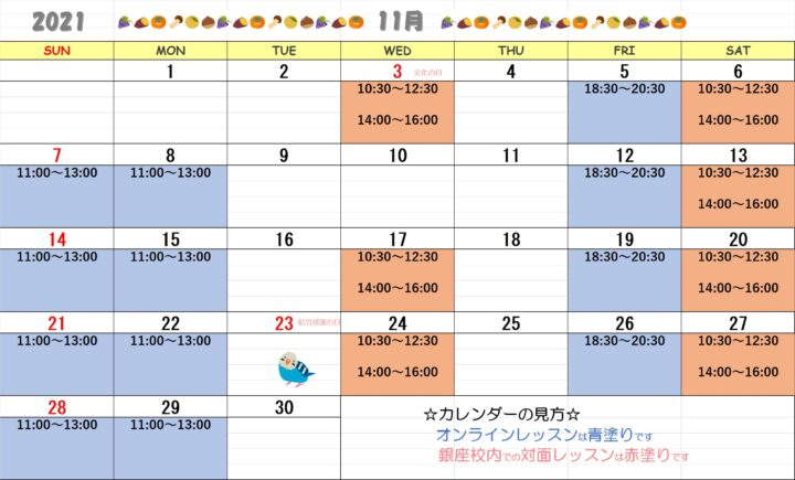 【2021年10月・11月】カリグラフィー教室カレンダーの画像